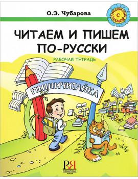 Читаем и пишем по-русски....