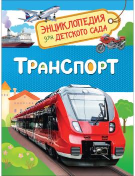 Транспорт. Энциклопедия для...