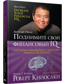 Поднимите свой финансовый IQ....