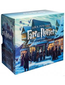 Гарри Поттер. Полное собрание (комплект из 7 книг)