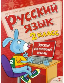 Русский язык. 2 класс. Занятия для...