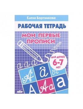 Рабочая тетрадь для детей 6-7 лет «Мои первые прописи».