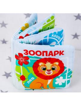 Мягкая книжка-шуршалка «Зоопарк»,...