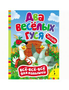 Два веселых гуся (картонная книжка)