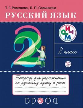 Рамзаева: Русский язык. 2 класс....