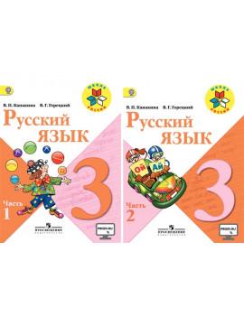 Русский язык. 3 класс. Учебник. Комплект из 2 частей