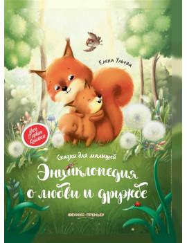 Энциклопедия о любви и дружбе:...