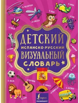 Детский испанско-русский визуальный...