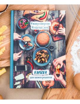 """Кулинарная книга """"Книга для записи..."""