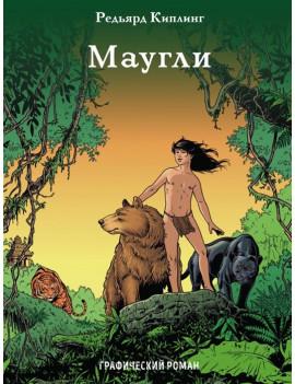 Графический роман. Маугли
