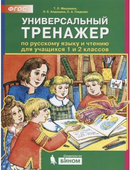 Универсальный тренажер по русскому...
