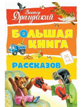 Драгунский. Большая книга рассказов