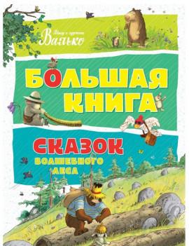 Валько. Большая книга сказок...