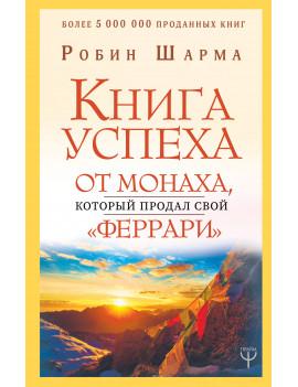 Книга успеха от монаха, который...