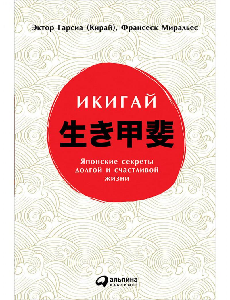 Икигай: Японские секреты долгой и счастливой жизни