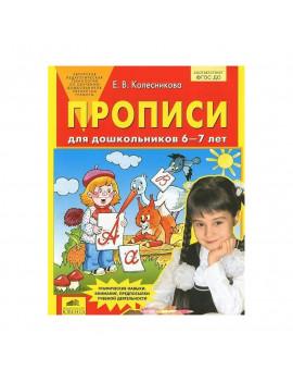 Прописи для дошкольников 6-7 лет