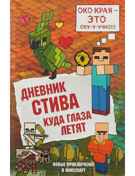 Дневник Стива. Книга 12. Куда глаза...