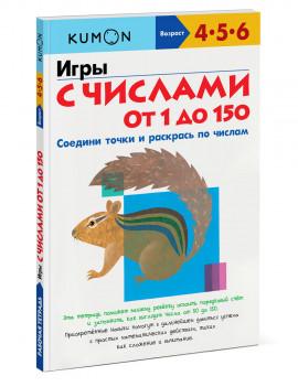 KUMON. Игры с числами от 1 до 150