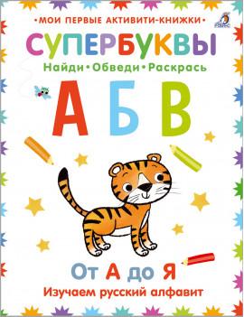 Супербуквы. Русский алфавит
