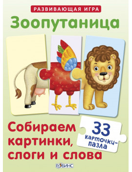 Зоопутаница Собираем картинки слоги...