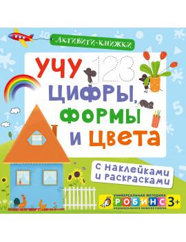 Учу цифры, формы и цвета (+ наклейки)