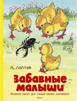 Забавные малыши. Большая книга для...