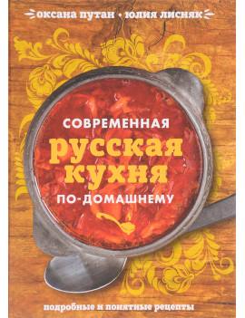 Современная русская кухня по-домашнему | Путан Оксана