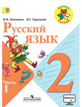 Канакина. Русский язык. 2 класс. Часть 1