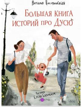 Большая книга историй про Дусю