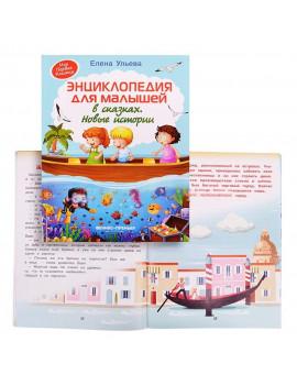 Энциклопедия для малышей в сказках....