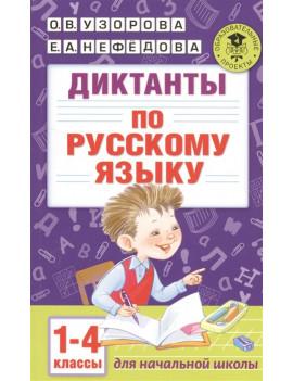 Диктанты по русскому языку для...