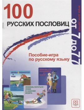 100 русских пословиц. Пособие-игра по русскому языку. Для детей от 7 до 77