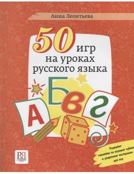50 игр на уроках русского языка. Учебное пособие