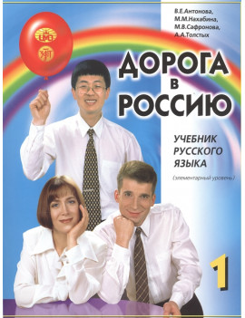 Дорога в Россию. Учебник русского...