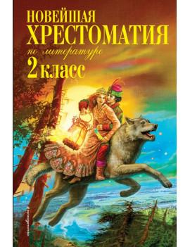 Новейшая хрестоматия по литературе....