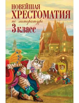 Новейшая хрестоматия по литературе. 3 класс