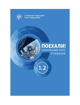 Поехали! Русский язык для взрослых. Начальный курс: учебник. Часть 1.2.