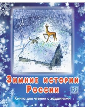 Зимние истории России: книга для...