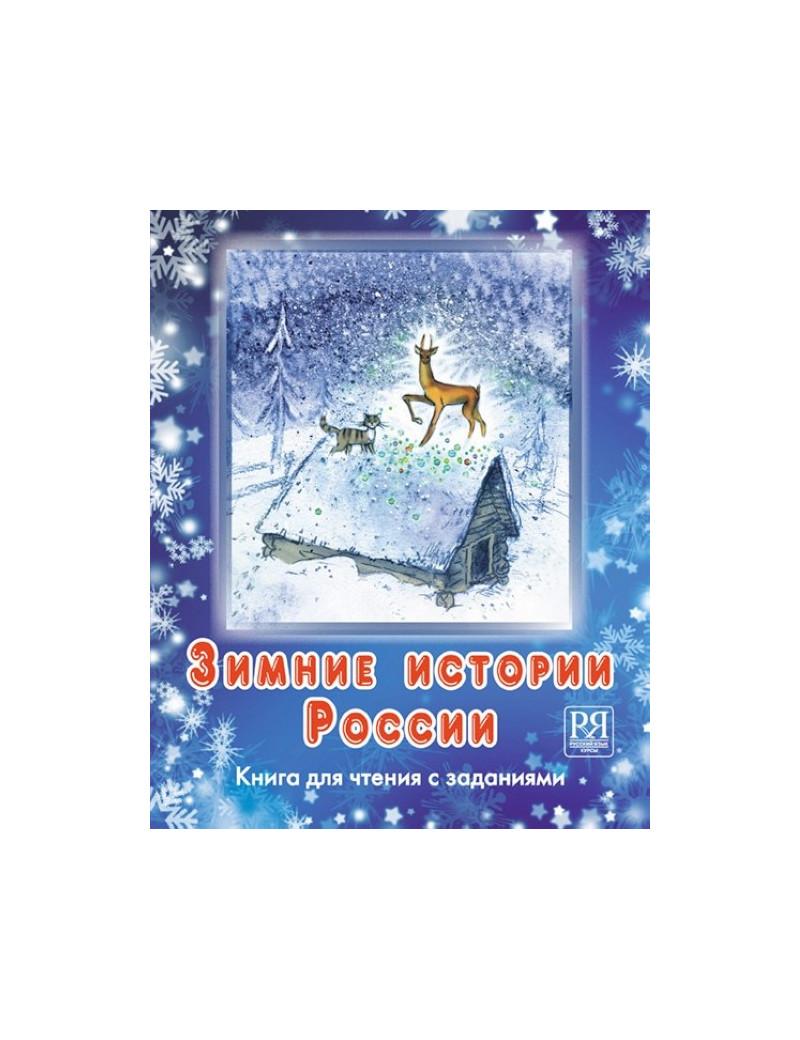 Зимние истории России: книга для чтения с заданиями (+CD)