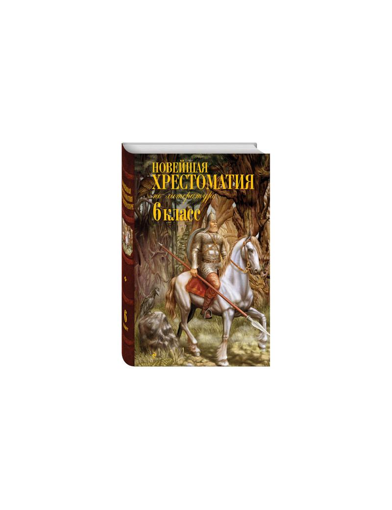 Новейшая хрестоматия по литературе. 6 класс