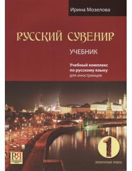 Русский сувенир 1: Элементарный...