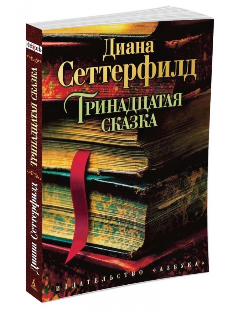 Тринадцатая сказка (твердый пер.)