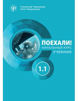 Поехали! Русский язык для взрослых. Начальный курс: учебник. Часть 1.1. QR