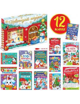 Новогодний набор. 12 книг в подарочной коробке