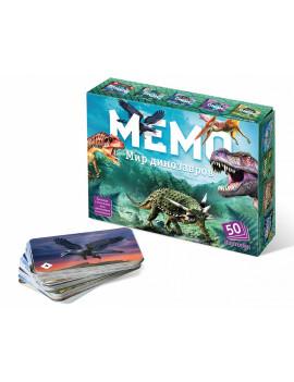 Мемо. Мир динозавров