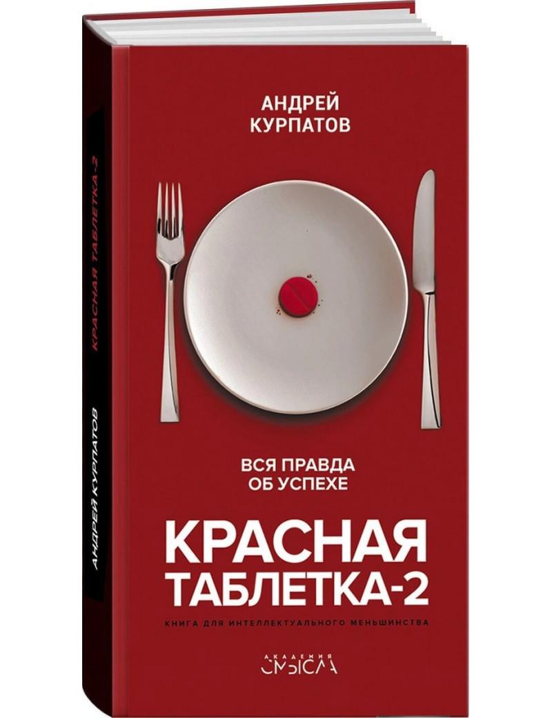 Красная таблетка-2. Вся правда об успехе | Курпатов Андрей