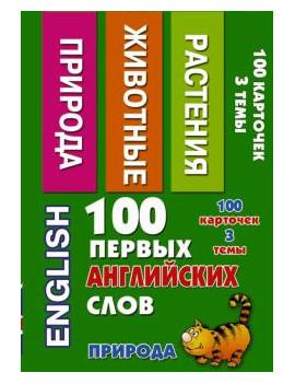 100 первых английских слов....