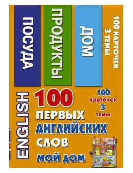 100 первых английских слов. Мой...