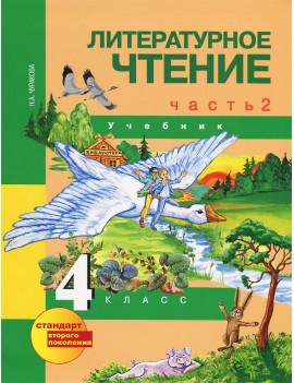 Литературное чтение. 4 класс....
