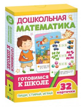 Дошкольная математика (набор из 32...